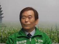 황세연 예비후보, 21대 총선 출마 선언